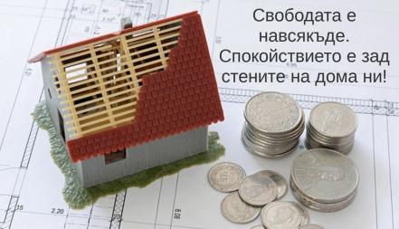Моето жилище! Как да спестим пари за собствен дом