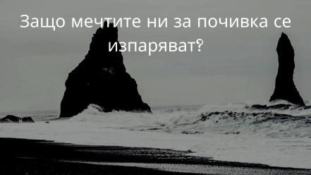 Без почивка през Лятото? Сив плаж